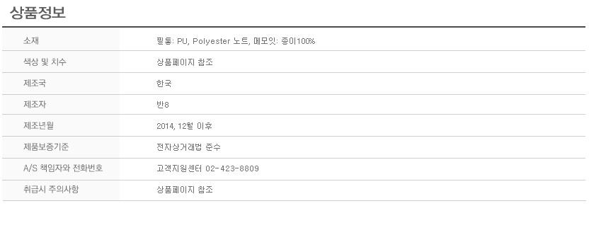 반8 김밥필통 4종 SET - 반8, 27,500원, 문구세트, 어린이문구세트