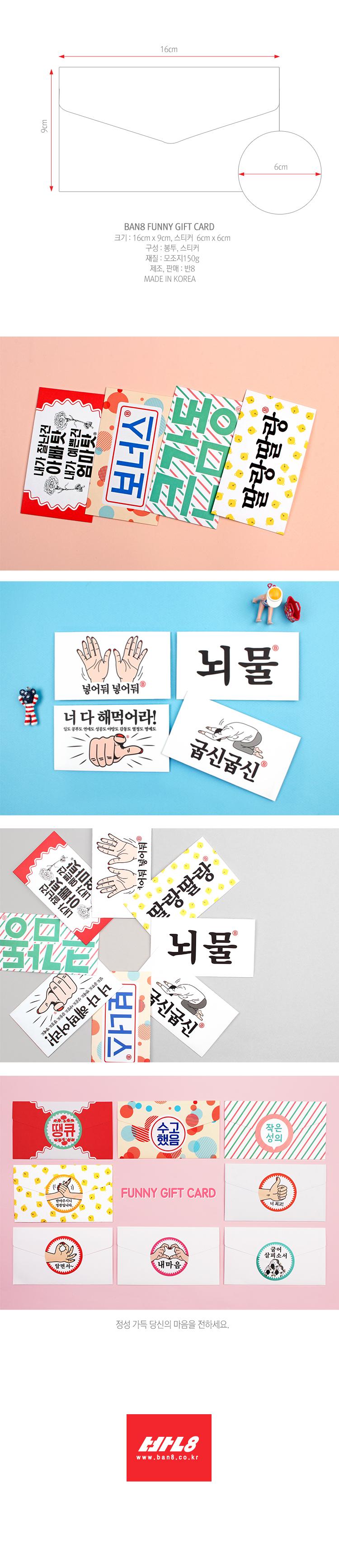 반8 뇌물 봉투카드 - 반8, 1,500원, 카드, 감사 카드