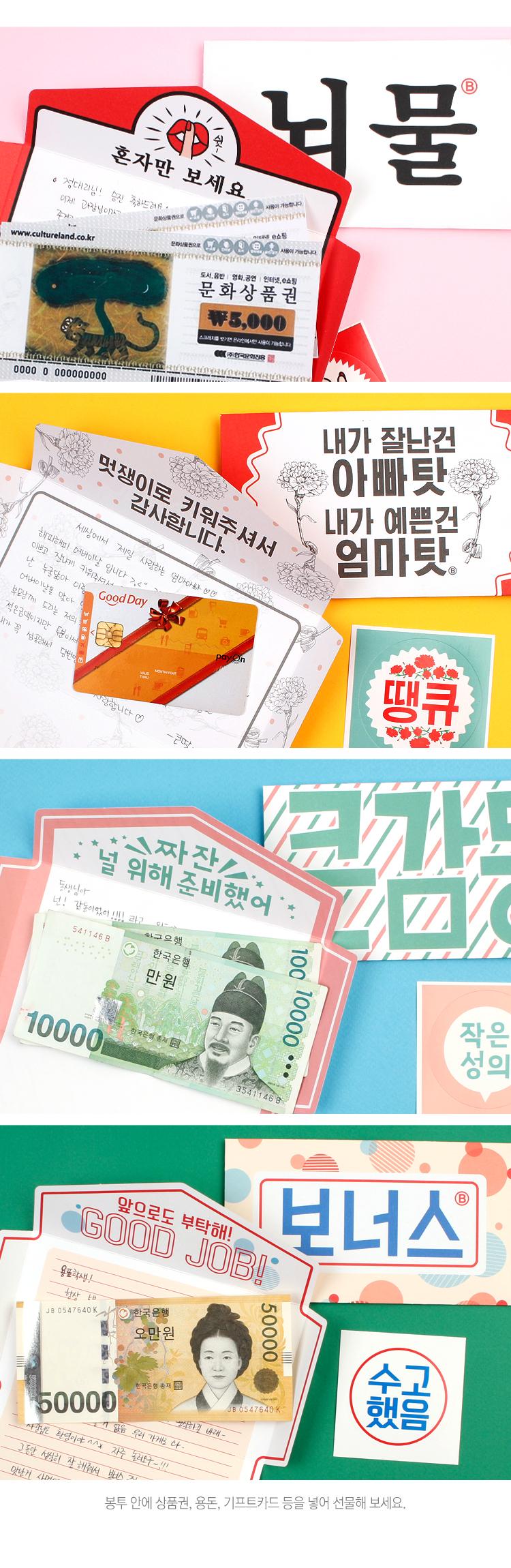 반8 넣어둬 봉투카드 - 반8, 1,500원, 카드, 감사 카드