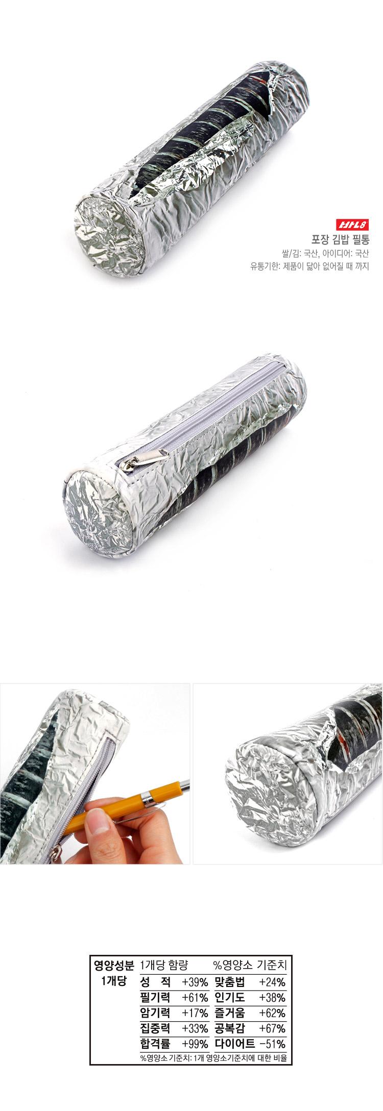 반8 포장 김밥 필통 - 반8, 9,800원, 투명/플라스틱필통, 일러스트